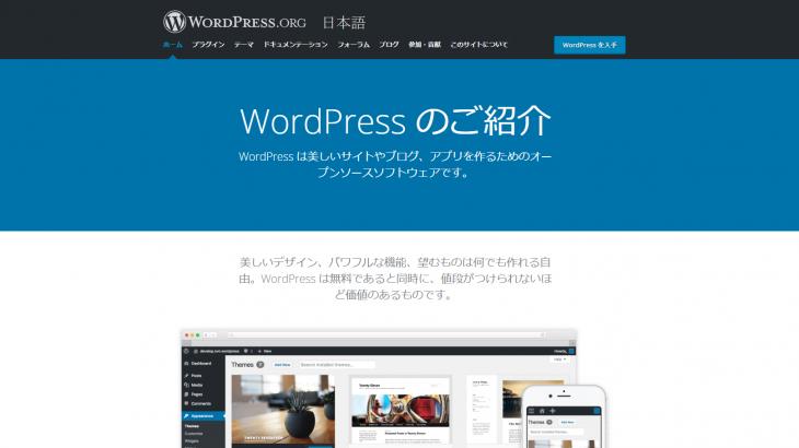WordPressで初めてのブログ投稿。 開業に向けてブログを始めます