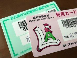 図書館カード