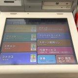 マイナンバーカードでコンビニ交付ができないのは政令指定都市で名古屋市だけ。