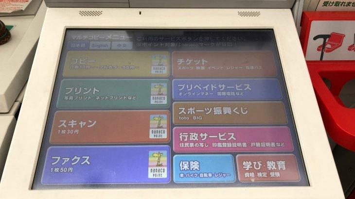 住民票のコンビニ交付。政令指定都市では名古屋市だけが未対応