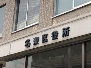 名東区役所