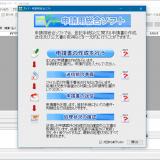 法務省「申請用総合ソフト」の電子署名は設定がややこしい。