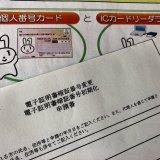 マイナンバーカードのロック解除。交付元の市区町村でしか申請できない