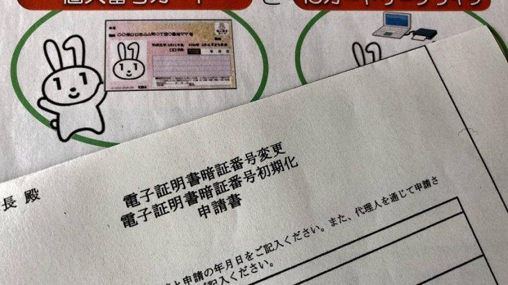マイナンバーカードのロック解除。交付元の市区町村でしか申請できない。