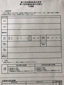 電子証明書暗証番号変更申請書