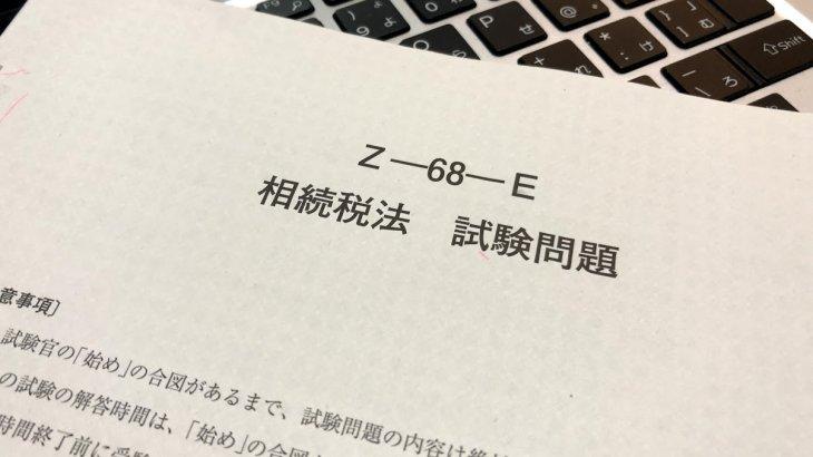 税理士試験対策。ルールは変わるもの。ルールの変更を気にしてもしょうがない
