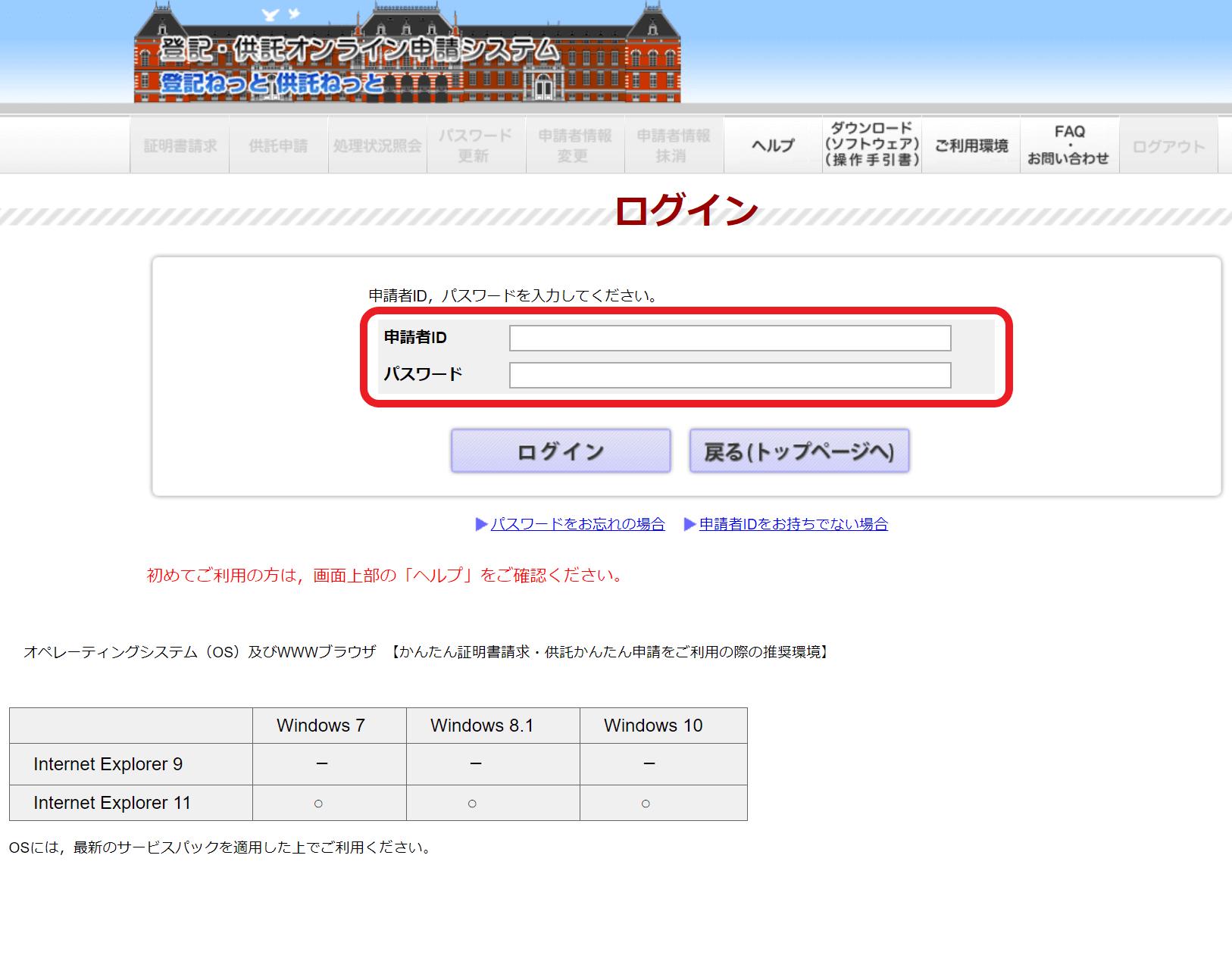 登記・供託オンライン申請システム