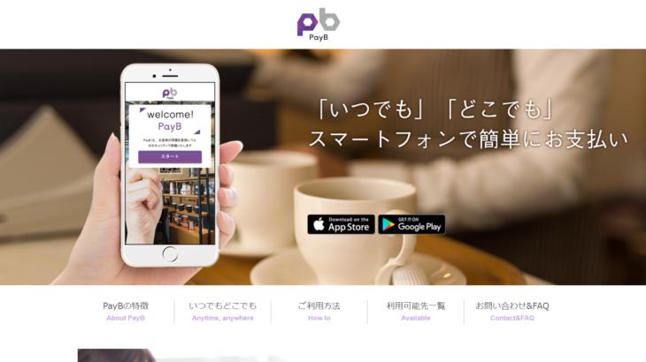 愛知県は「LINE Pay」が非対応。「PayB」で自動車税を納付