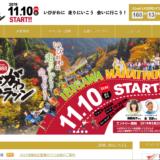 12年ぶりにフルマラソン挑戦。「いびがわマラソン」にネットで申し込み。