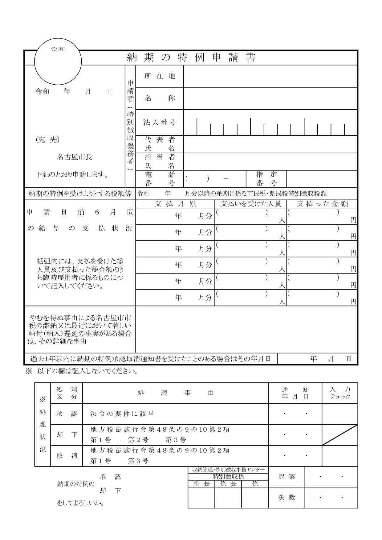 住民税の納期特例の申請書