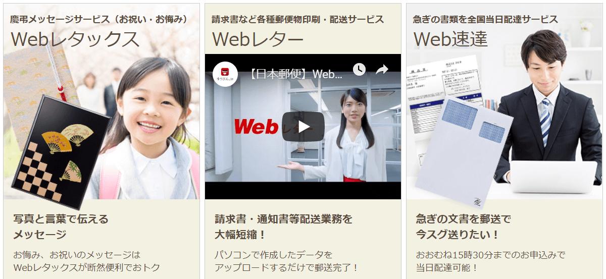 Webゆうびん