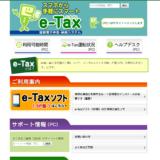 e-TaxソフトSP版(スマホ版)を利用して「納税証明書」の交付請求