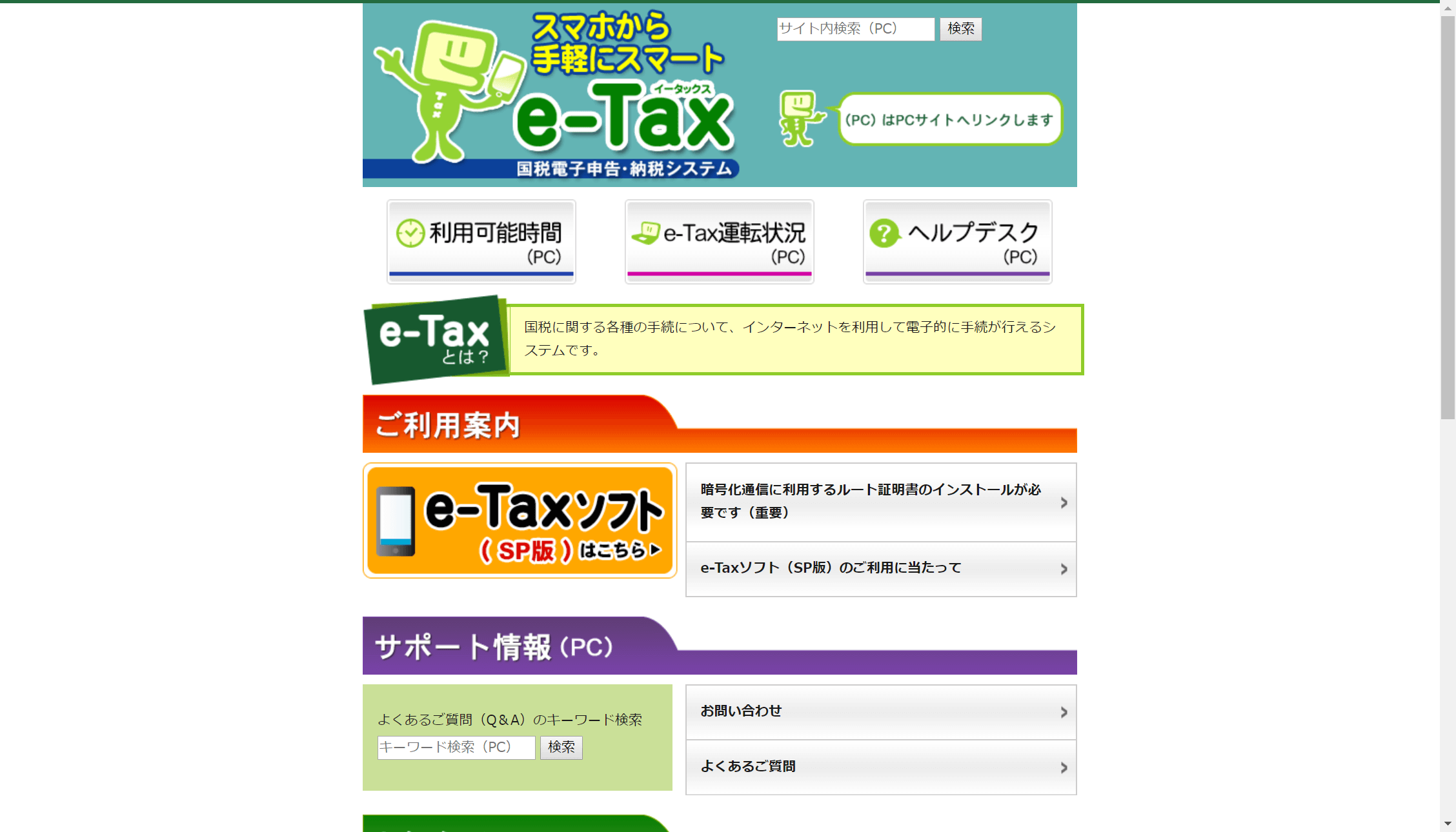 e-TAX(SP版)