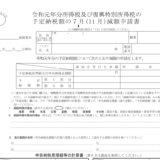 所得税の予定納税。「減額申請書」を提出するなら提出期限に注意しよう。