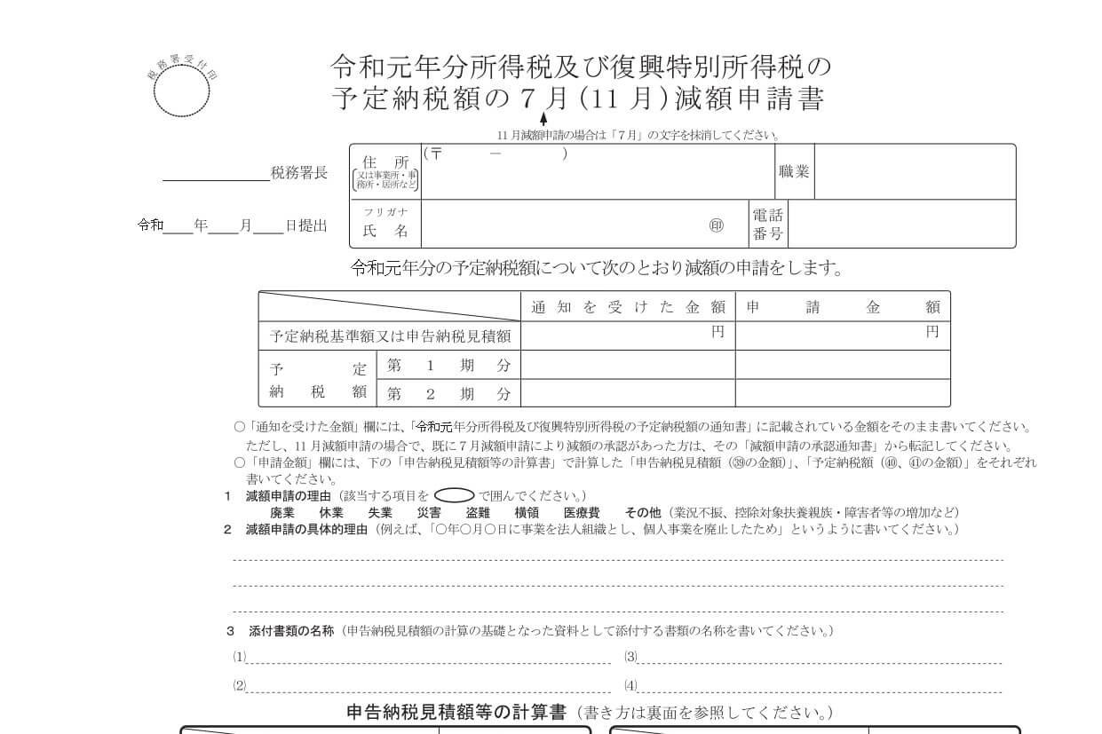 所得税の予定納税。「減額申請書」を提出するなら提出期限に注意しよう