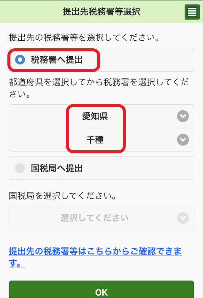 e-Taxソフト(SP版)