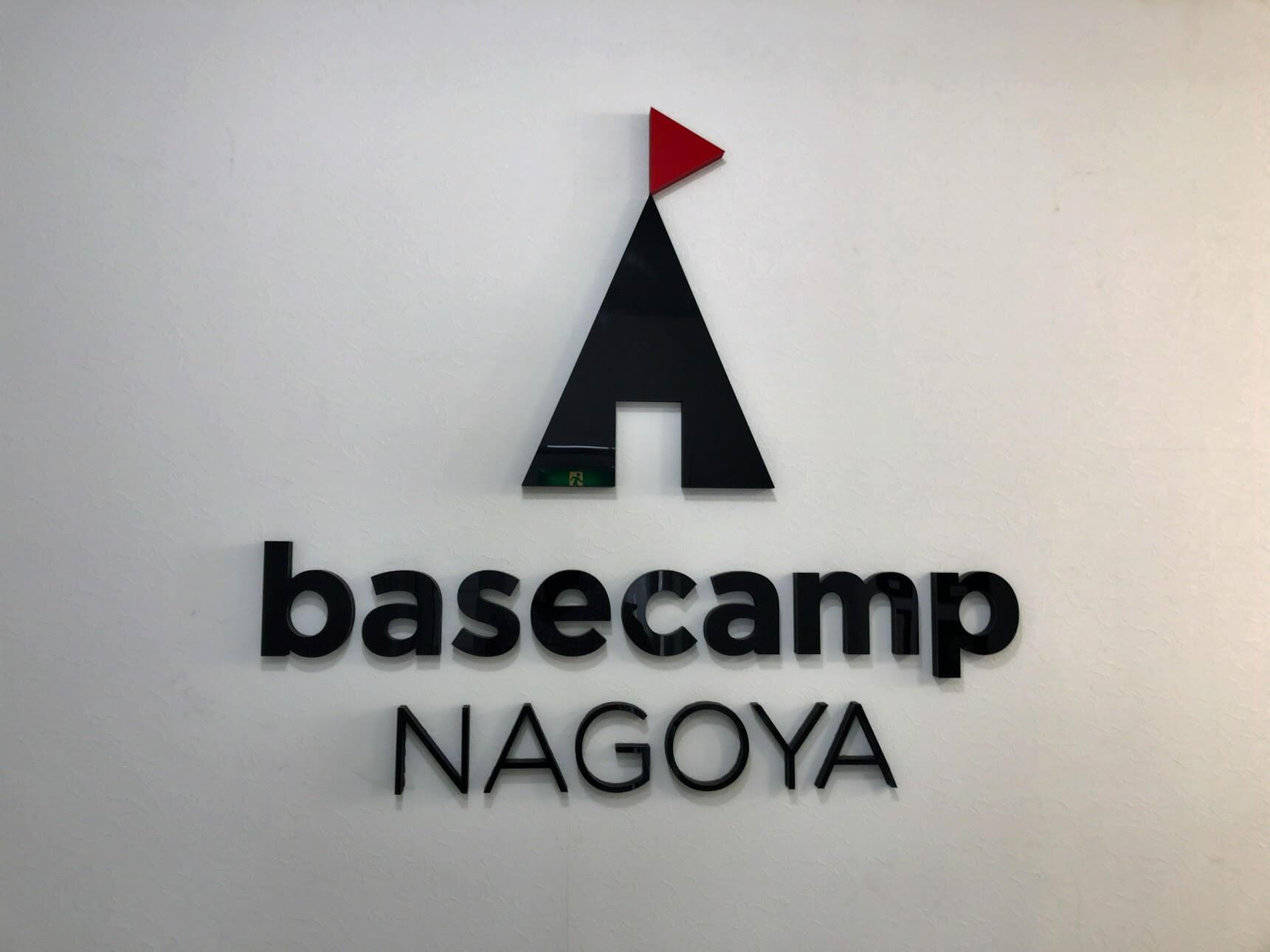 名古屋駅近くのコワーキングスペースなら「ベースキャンプ名古屋」が便利