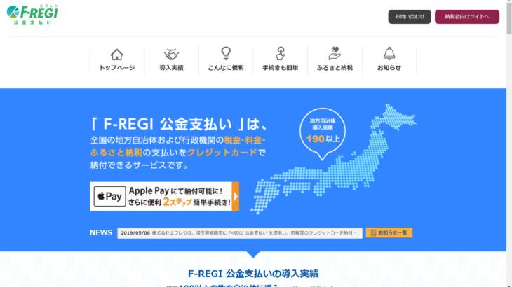 名古屋市の固定資産税をスマホ決済。「F-REGI」なら5分で納付手続きが完了
