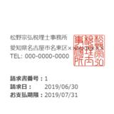 請求書をデータ送信してペーパーレスにするために電子印鑑をつくってみた。