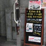 名古屋・栄のコワーキングスペース「LEGARE CAFE」は、ひとり仕事や打合せにおすすめ