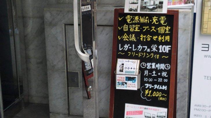 名古屋・栄のコワーキングスペース「LEGARE CAFE」は、ひとり仕事や打合せにおすすめ。