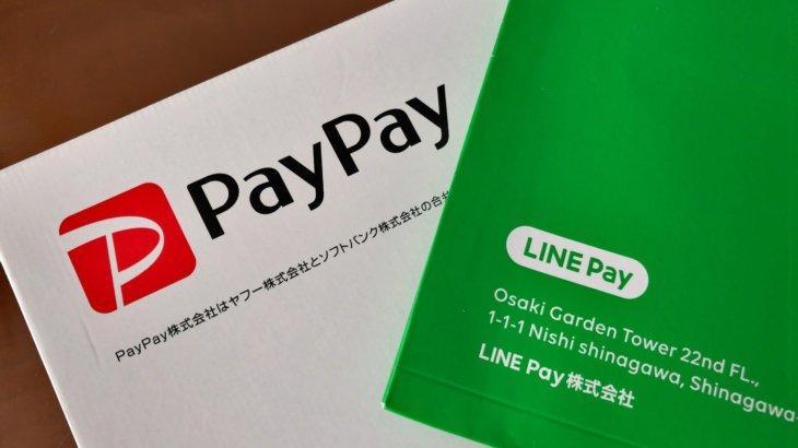 キャッシュレス決済に対応するために「PayPay」と「LINE Pay」を導入してみた。