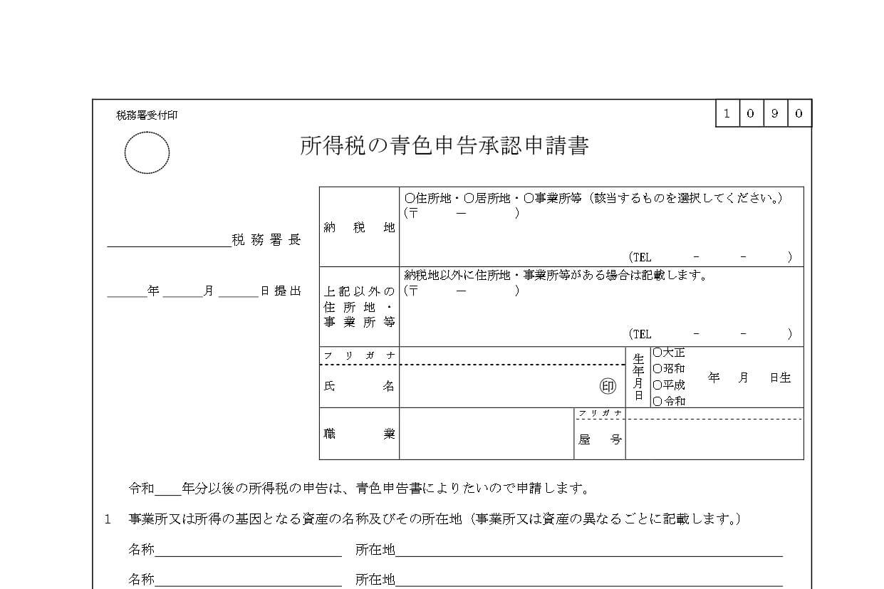 青色申告承認申告書の記入例。提出は開業届と一緒に