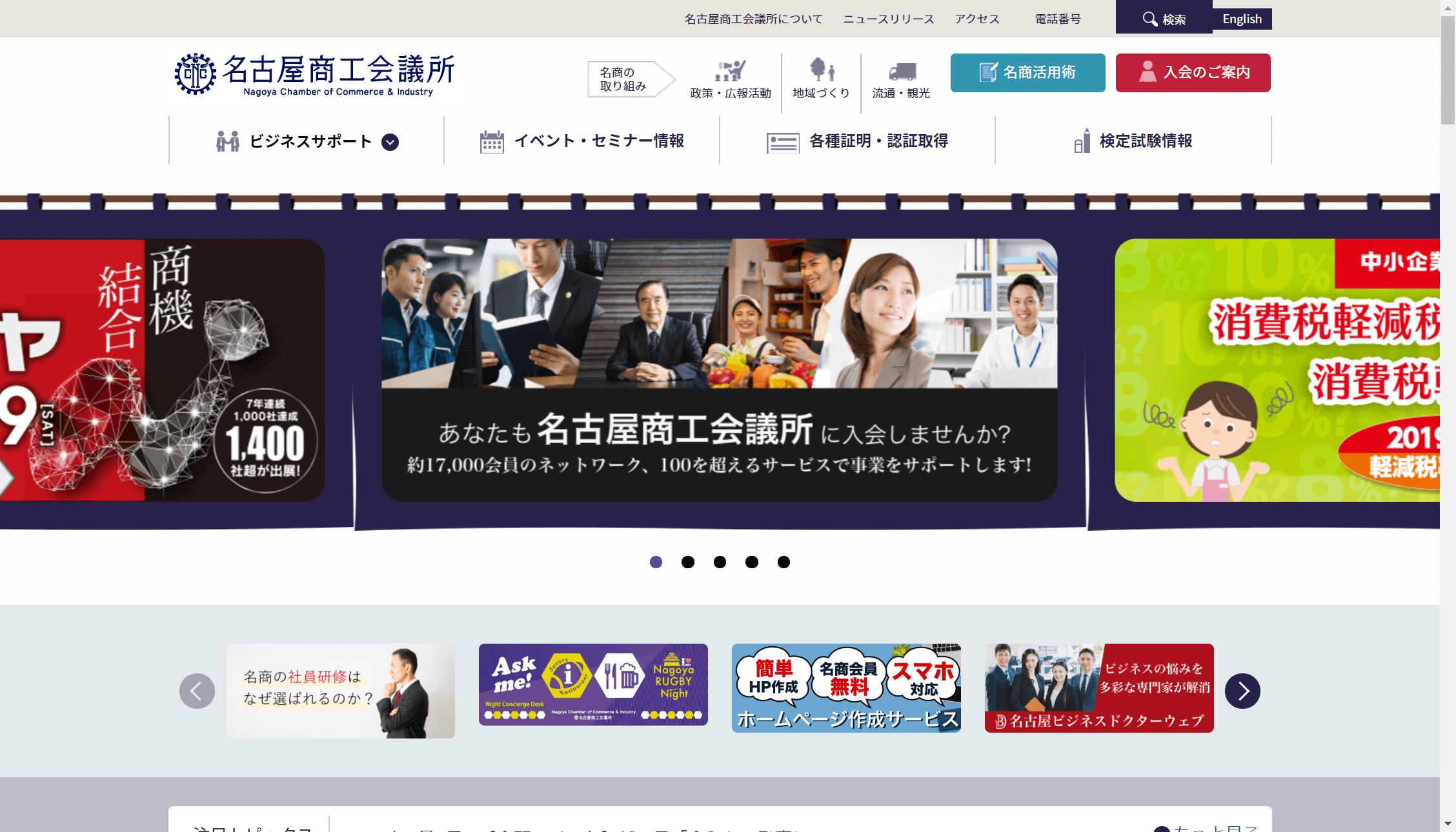 名古屋商工会議所の会員になったら無料で利用できるPRツールを活用