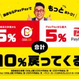 「PayPay」がポイント還元制度に合わせて、さらに5%還元を上乗せするキャンペーンを開始。