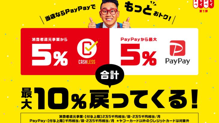 「PayPay」がポイント還元制度に合わせて、5%還元を上乗せするキャンペーンを開始
