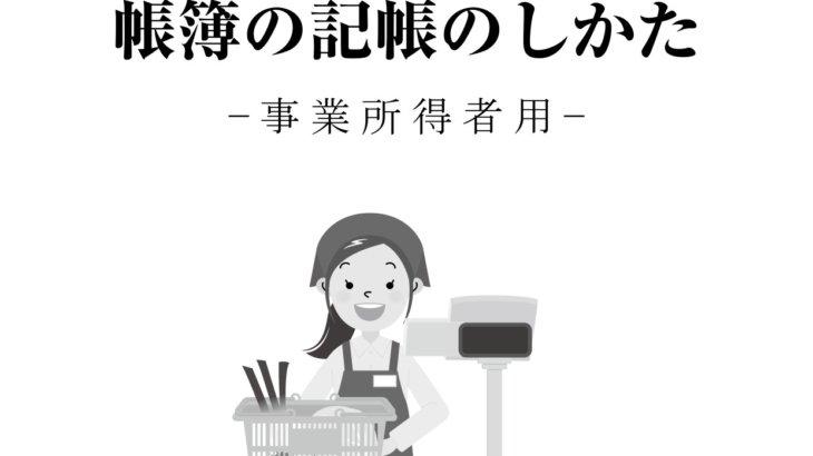 フリーランスの帳簿つけ。青色申告の10万円控除を受ける「簡易帳簿」のつけ方とは。