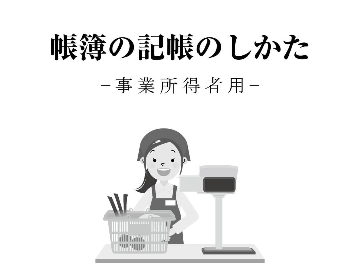青色申告の10万円控除を受ける簡易帳簿。5種類の帳簿づけを解説