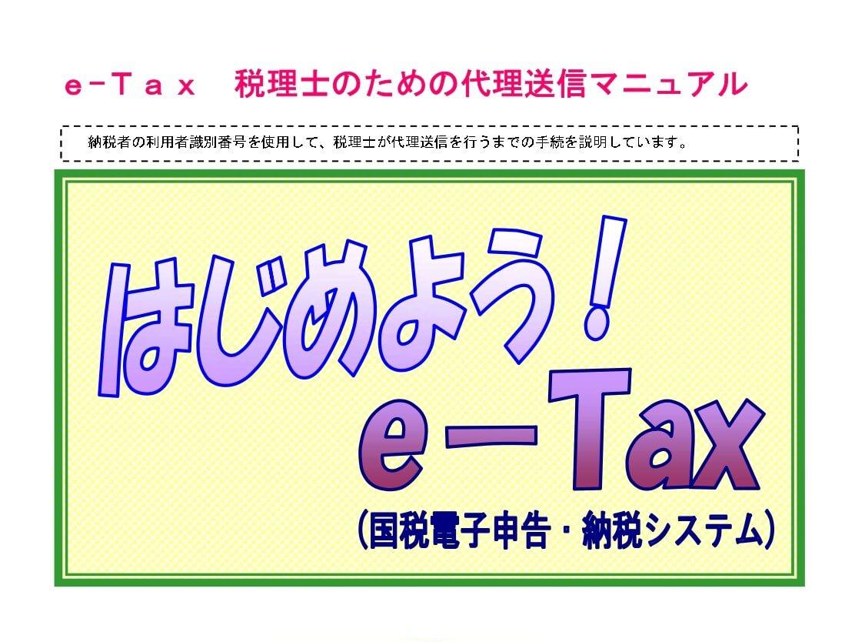 「税理士用電子証明書」にマイナンバーカードの利用者識別番号を登録して代理送信