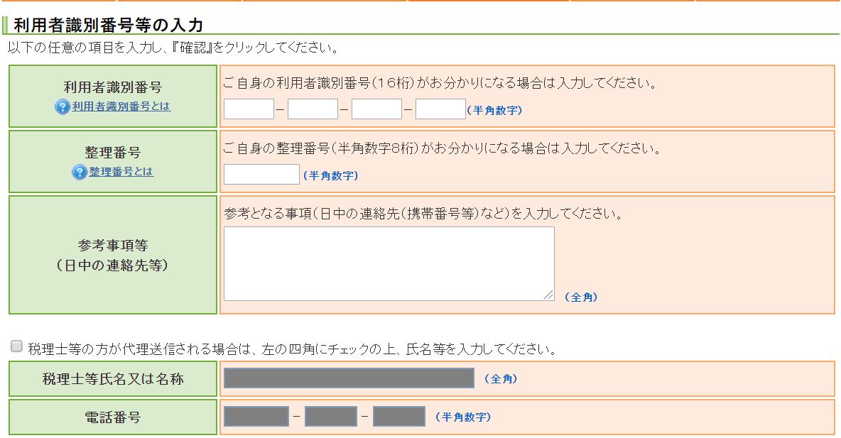 利用者識別番号