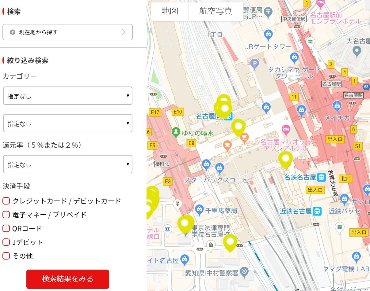 ポイント還元事業地図機能