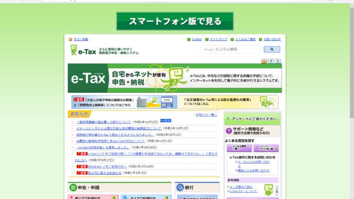 税理士用電子証明書にマイナンバーカードの利用者識別番号を設定したら電子証明書を更新