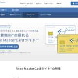 freeeクーポン付きの「freeeカード」が新設法人のクレジットカードにおすすめ