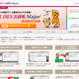 JDL「IBEX出納帳Major」なら会計ソフトが無料で使えておすすめ