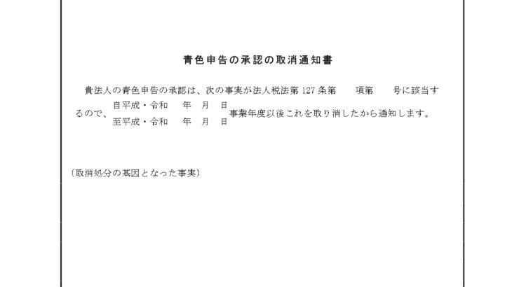 青色申告の承認の取消通知書