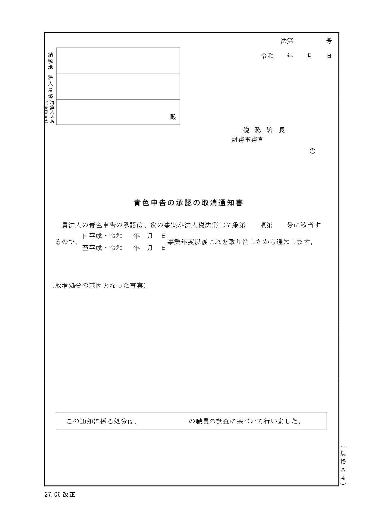 個人事業主が青色申告を取り消されるケースと再申請の手続き