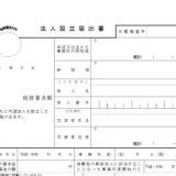 e-Taxソフト(WEB版)で法人設立届出書を提出。初めてでも簡単に使えて便利