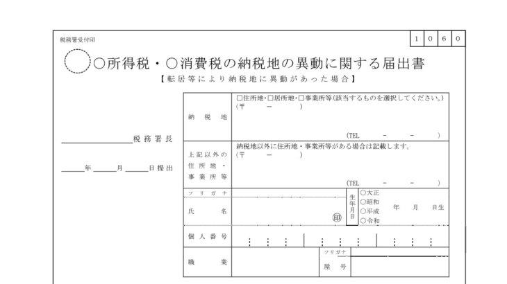 所得税・消費税の納税地の異動に関する届出書