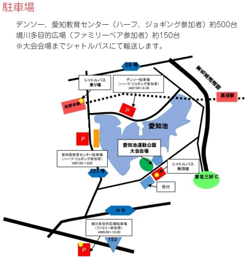 愛知池ハーフマラソン&ファミリーラン