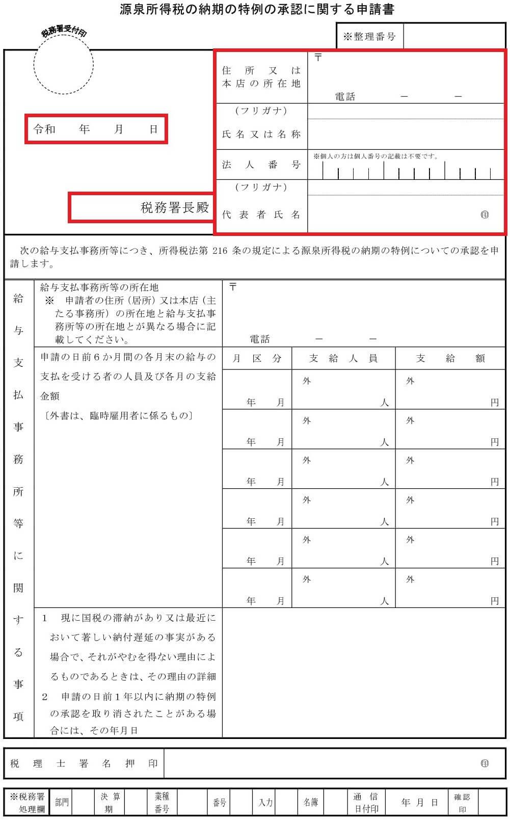 源泉所得税の納期の特例の承認に関する申請書