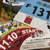 「第32回いびがわマラソン」に参加。12年振りのフルマラソンも順調に走り出し