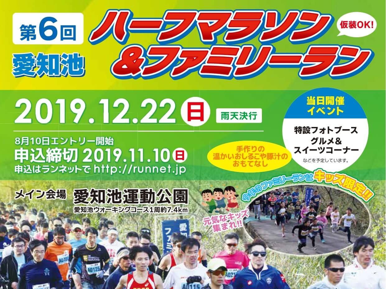 今年の走り納めは「愛知池ハーフマラソン&ファミリーラン大会」で決まり