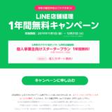 LINE店舗経理