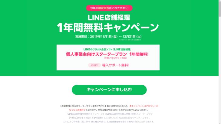 「LINE店舗経理」のキャンペーン。会計freeeが1年間無料で使えてお得