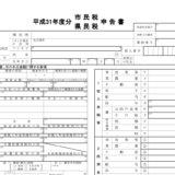 会社員の副業。住民税には20万円ルールの申告不要はない
