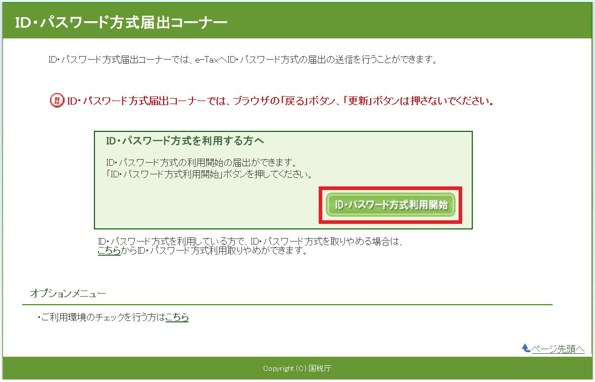 ID・パスワード方式
